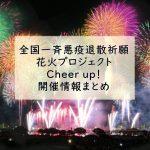 6月初旬全国一斉悪疫退散祈願花火プロジェクト